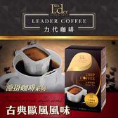 【力代】濾掛式咖啡盒裝 -  古典歐風 (11g * 5入 )