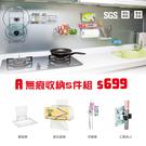 收納架-5件組 肥皂架 牙刷架【免運】衛...