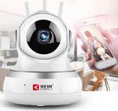 無線攝像頭監控器高清套裝網絡家用夜視室內wifi室外手機遠程監控igo 3c優購