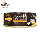 汪喵星球 貓咪無膠主食罐80g 田園火雞(小罐)