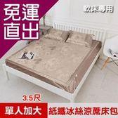 米夢家居 軟床專用濃情牡丹冰絲涼蓆二件組單人加大3.5尺【免運直出】