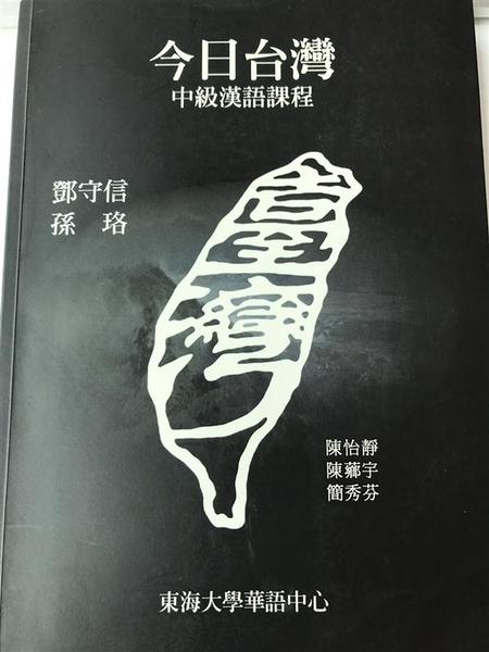 (二手書)今日台灣 : 中級漢語課程 = Taiwan today : an intermediate course