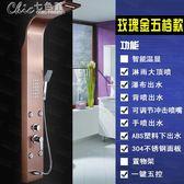淋浴屏304不銹鋼淋浴花灑套裝恒溫沐浴屏淋浴器金色淋浴柱大噴頭「Chic七色堇」YXS