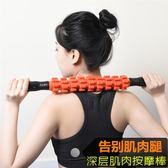 齒輪肌肉按摩棒深層肌肉健身放鬆運動滾軸瑜珈棒筋膜棒泡沫軸 〖korea時尚記〗