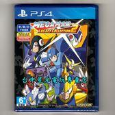 【附數量限定特典 PS4原版片 可刷卡】Mega Man 洛克人 傳奇合輯2 中文版全新品【台中星光電玩】