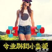 滑板 領跑虎小魚板香蕉板初學者青少年公路滑板兒童 成人四輪滑板車 小艾時尚 igo