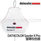 DATACOLOR Spyder X Pro 螢幕校色器 藍蜘蛛 (24期0利率 免運 正成公司貨) DT-SXE100 色彩管理