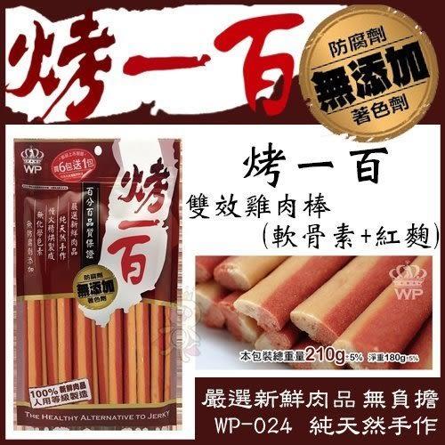 *WANG*烤一百《雙效雞肉棒(軟骨素+紅麴)》寵物零食180g 【WP-024】/狗零食