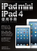 (二手書)iPad mini + iPad 4 使用手冊