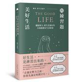 (二手書)美好生活的練習題:擺脫壓力、把生活過好的自我檢測與生活提案