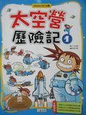 【書寶二手書T2/少年童書_ZES】太空營歷險記1_洪在徹