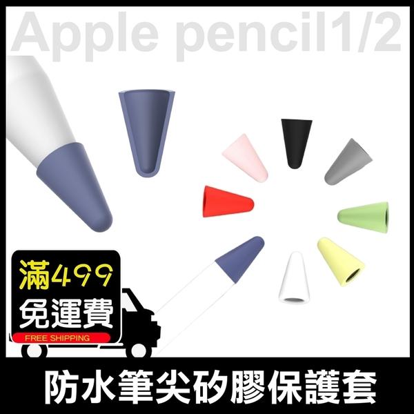 蘋果 Apple Pencil 1代/2代 筆尖套 可直接書寫 環保無毒矽膠材質 防刮 耐磨 抗污 一組八入 筆尖保護套