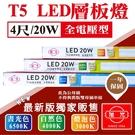 【奇亮科技】含稅 旭光 T5 4尺 LED 一體成型 20W 全電壓 支架燈 LED層板燈 (含串接線)