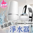 ✿現貨 快速出貨✿【小麥購物】水龍頭淨水器【G115】自來水前置過濾家用淨水機