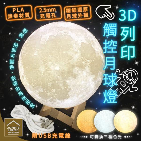 3D列印觸控三色調光月亮燈 15公分款 拍拍LED月球燈床頭燈小夜燈【ZI0103】《約翰家庭百貨