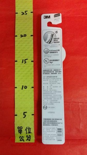 305195#3M 8度角潔效抗菌牙刷 0.01mm#不挑色(款) 小刷頭 纖細尖柔毛