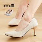 [Here Shoes]歐美尖頭細跟性感夜店8CM高跟金銀色婚鞋淺口套腳高跟鞋─KNG6139