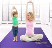 雙人瑜伽墊初學者加寬1.5米加厚加長瑜珈墊兒童舞蹈墊運動健身墊igo「時尚彩虹屋」