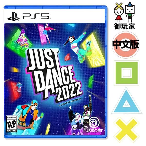 預購 PS5 舞力全開 2022 中文版 Just Dance 11/4發售