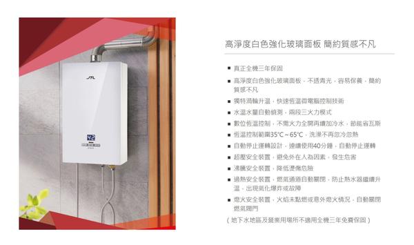 《喜特麗》JT-H1635 強制排氣式-玻璃面板數位恆慍熱水器16公升-分段火排 (液化 / 天然)