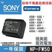 攝彩@SONY NP-FW50 電池 一年保固 NEX3 A5000 A6000 A7 RX10 A55 索尼