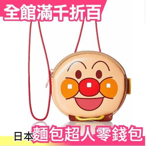 【小福部屋】日本 麵包超人 臉型零錢包 收納包 可愛斜掛包【新品上架】