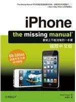二手書《iPhone : The Missing Manual 國際中文版 iPhone: The Missing Manual, 6th Edition》 R2Y 9789862768419