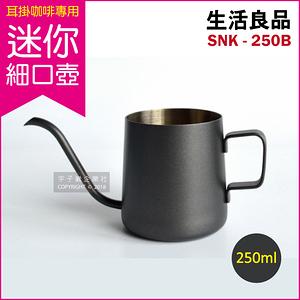 【生活良品】不鏽鋼迷你細口手沖壺SNK-250B(250ml/耳掛咖啡鐵氟龍黑色