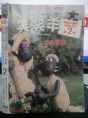 挖寶二手片-X15-077-正版DVD*動畫【笑笑羊 第2季-二人世界(2)】-國語發音