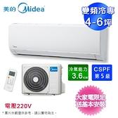 Midea美的4-6坪超值系列變頻冷專分離式冷氣MVC-D36CA/MVS-D36CA~含基本安裝+舊機回收