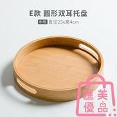 竹質水杯托盤水果茶杯烘焙蛋糕盤子長方形實木日式【匯美優品】