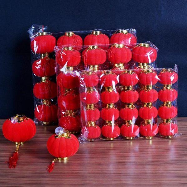 大紅燈籠植絨小燈籠掛飾盆景戶外陽台中式新年節日喜慶結婚慶裝飾igo【蘇迪蔓】