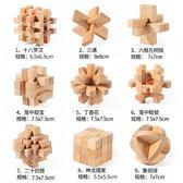 孔明鎖魯班鎖兒童智力玩具 櫸木套裝機關盒子成人益智玩具九連環