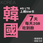 韓國上網卡 7天 每天2GB吃到飽 獨家雙電信 4G上網 吃到飽上網SIM卡 即插即用 網路卡 漫遊卡