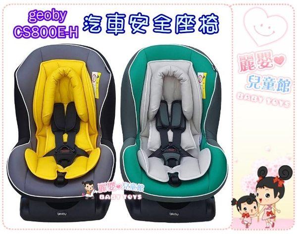 麗嬰兒童玩具館~geoby CS800E-H汽車安全座椅/兒童安全汽車座椅(灰色/綠色)