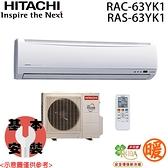 【HITACHI日立】7-9坪 變頻分離式冷暖冷氣 RAC-63YK1 / RAS-63YK1 免運費 送基本安裝