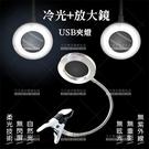 嫁接睫毛專業冷光+放大鏡USB夾燈[93173]