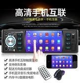 藍芽車載MP5汽車MP4音響MP3收音插卡主機播放器用品YJT 【快速出貨】