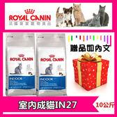 ☆御品小舖☆ 送贈品) 法國皇家 IN27室內成貓專用 (10kg)  寵物飼料 貓飼料 食品