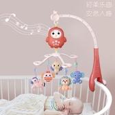 床鈴嬰兒玩具音樂0-3-6-12個月旋轉寶寶益智床頭新生兒床鈴搖鈴0-1歲【快速出貨八折下殺】
