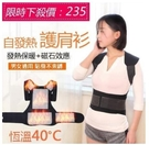 現貨-托瑪琳自發熱護肩衫馬甲護頸護肩護背護腰帶保暖男女坎肩背心24H出貨新年禮物