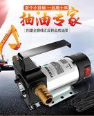 24V伏自吸泵直流油泵柴油泵加油機抽油器 220v NMS 小明同學