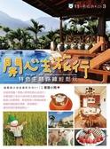 (二手書)青青小熊旅遊札記(3):開心去旅行 特色主題路線輕鬆玩