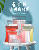 【夾鏈袋】6.5號 100入 PE封口袋 透明包裝袋 防水袋 食品級密封袋 食品袋 飾品袋 餅乾袋 自封袋