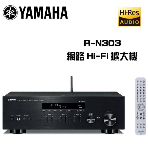 YAMAHA 山葉 R-N303 網路Hi-Fi擴大機 【公司貨保固+免運】