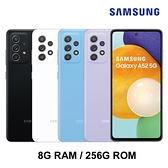 【送空壓殼+原廠玻璃保貼-內附保護套】SAMSUNG Galaxy A52 5G 8G/256G