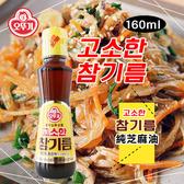 韓國 OTTOGI 不倒翁 100%純芝麻油 160ml 芝麻油 韓式芝麻油 香油 韓式料理 調味醬 調味料