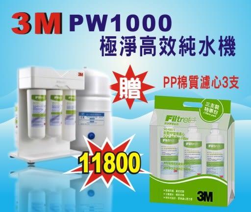 《3M》極淨高效純水機 PW1000 ★可除鉛、重金屬★【有任何問題歡迎詢問】贈品到3月底