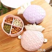 創意干果盒帶蓋分格水果糖果盒家用 E家人