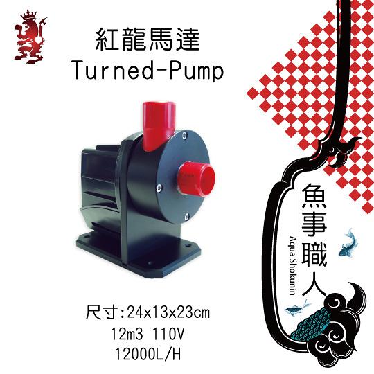 紅龍 Royal Exclusiv - 紅龍馬達 Turned-Pump 【12000L/H】- 魚事職人